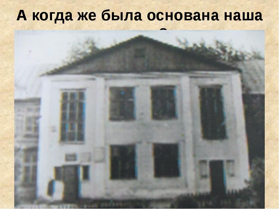 А когда же была основана наша школа? 1сентября 1933года