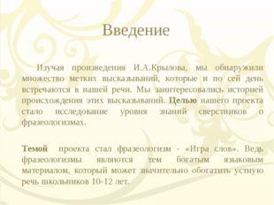 Изучая произведения И.А.Крылова, мы обнаружили множество метких высказываний