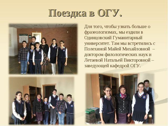 Поездка в ОГУ. Для того, чтобы узнать больше о фразеологизмах, мы ездили в Од...