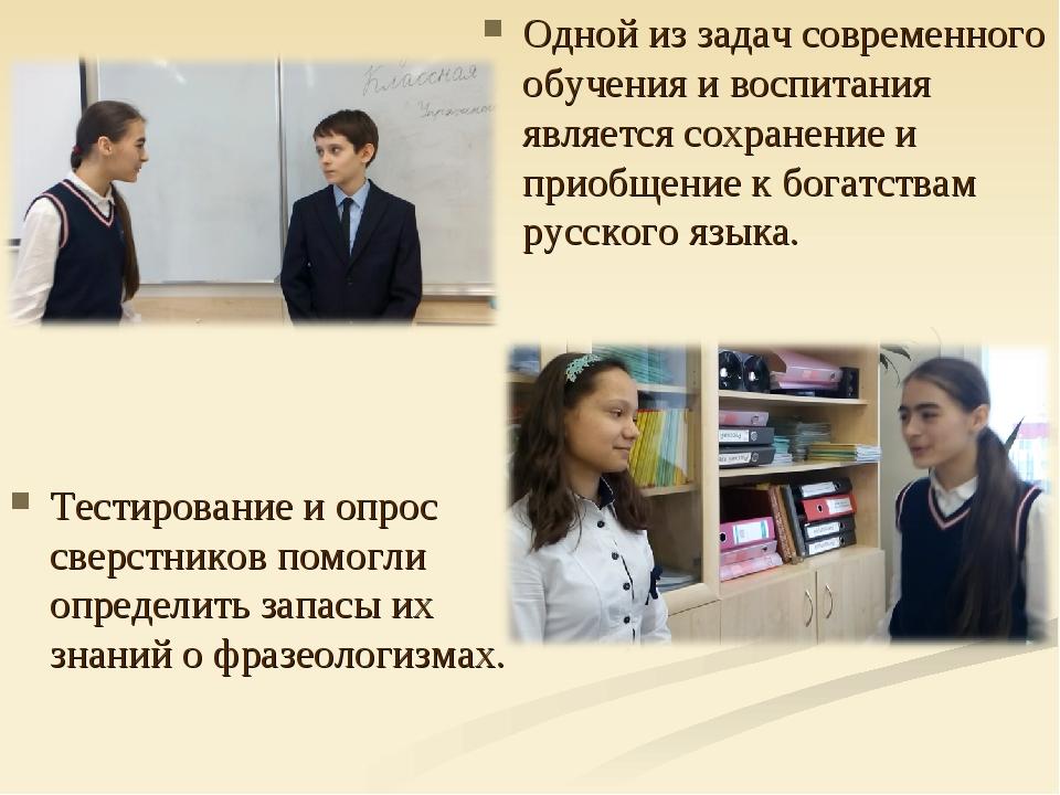 Одной из задач современного обучения и воспитания является сохранение и приоб...