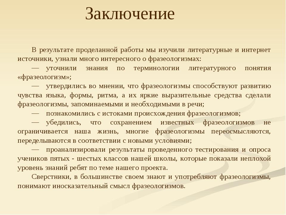 Заключение В результате проделанной работы мы изучили литературные и интерне...