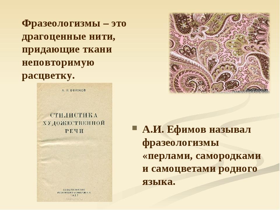 Фразеологизмы – это драгоценные нити, придающие ткани неповторимую расцветку....