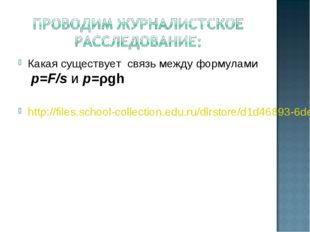 Какая существует связь между формулами p=F/s и p=ρgh http://files.school-coll