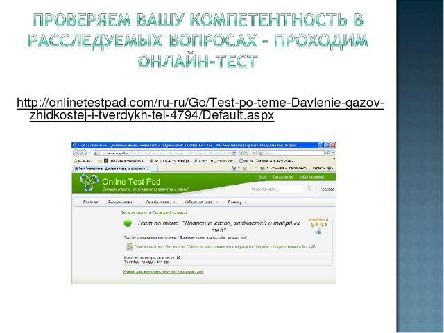 http://onlinetestpad.com/ru-ru/Go/Test-po-teme-Davlenie-gazov-zhidkostej-i-t...