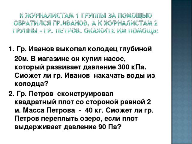 1. Гр. Иванов выкопал колодец глубиной 20м. В магазине он купил насос, которы...