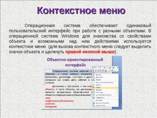 Контекстное меню Операционная система обеспечивает одинаковый пользовательск