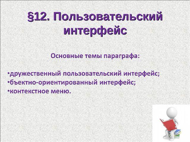 §12. Пользовательский интерфейс