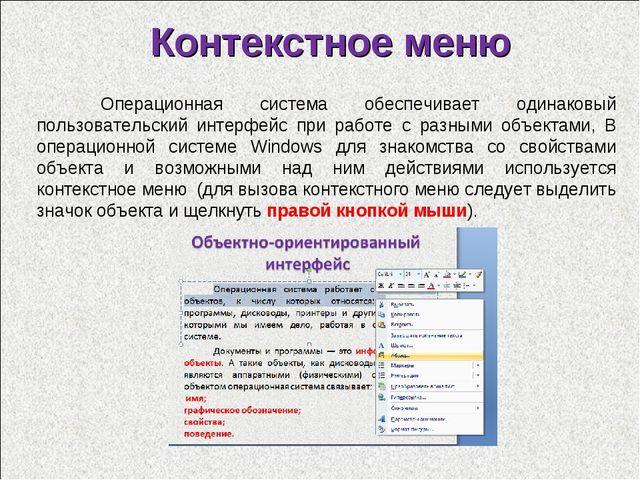 Контекстное меню Операционная система обеспечивает одинаковый пользовательск...