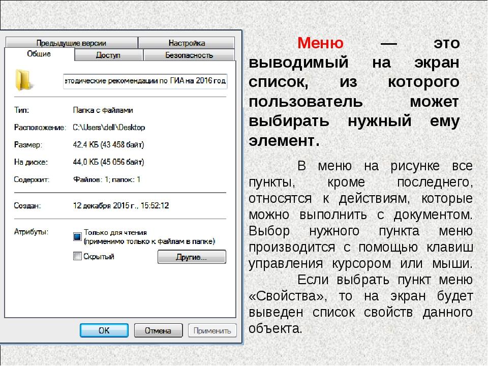 Меню — это выводимый на экран список, из которого пользователь может выбират...