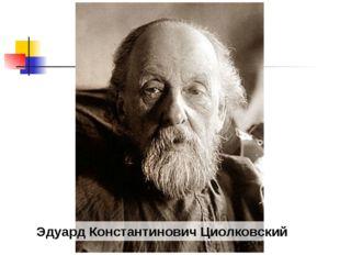 Эдуард Константинович Циолковский
