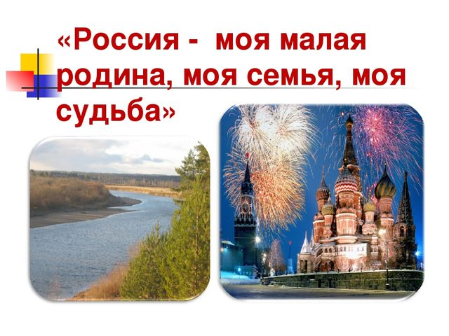 «Россия - моя малая родина, моя семья, моя судьба»