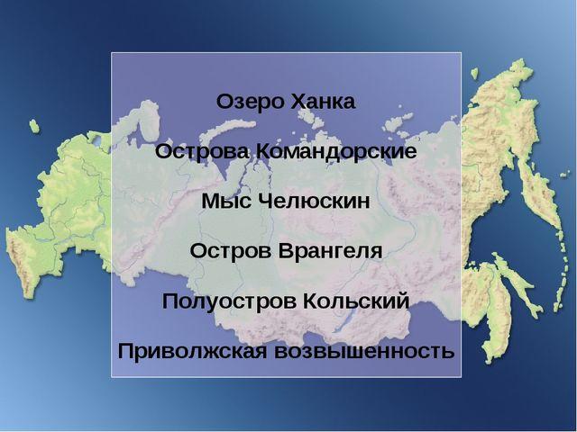 Озеро Ханка Острова Командорские Мыс Челюскин Остров Врангеля Полуостров Кол...
