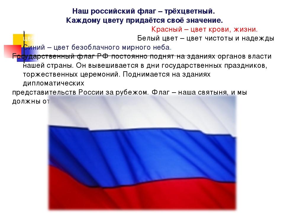 Наш российский флаг – трёхцветный. Каждому цвету придаётся своё значение. Бе...