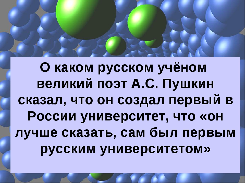 О каком русском учёном великий поэт А.С. Пушкин сказал, что он создал первый...