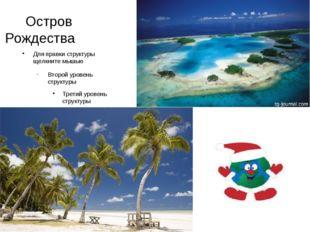 Остров Рождества Для правки структуры щелкните мышью Второй уровень структур