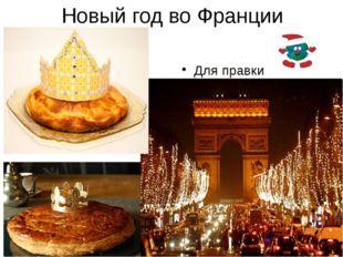 Новый год во Франции Для правки структуры щелкните мышью Второй уровень струк