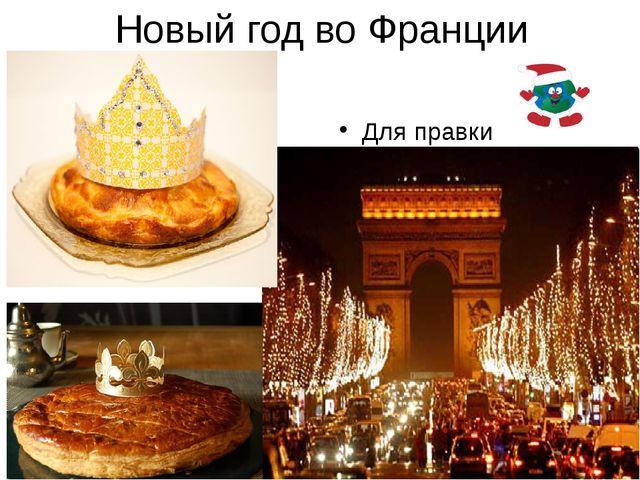 Новый год во Франции Для правки структуры щелкните мышью Второй уровень струк...