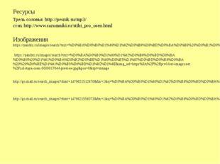 Ресурсы трель соловья http://pesnik.su/mp3/ стих http://www.razumniki.ru/stih