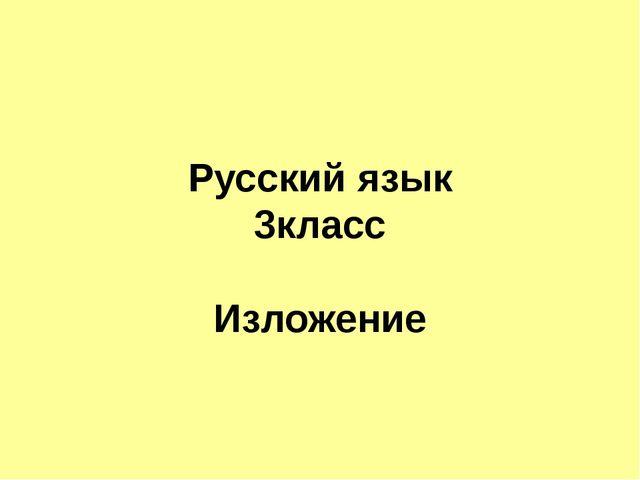 Русский язык 3класс Изложение