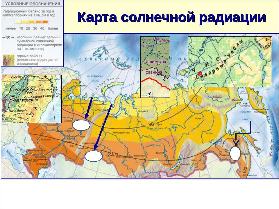 3. В каком из районов России, указанных на карте суммарная солнечная радиаци...