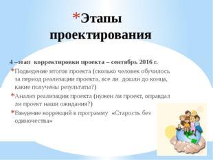 Этапы проектирования 4 –этап корректировки проекта – сентябрь 2016 г. Подведе