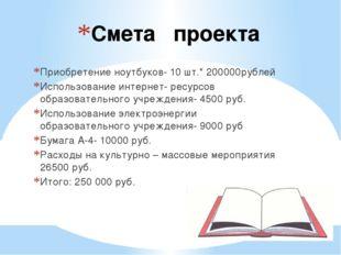 Смета проекта Приобретение ноутбуков- 10 шт.* 200000рублей Использование инте