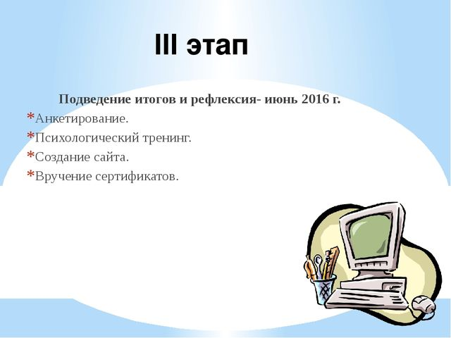III этап Подведение итогов и рефлексия- июнь 2016 г. Анкетирование. Психолог...