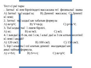 Тест сұрақтары Заттың көлем бірлігіндегі массасына тең физикалық шама А) Зат
