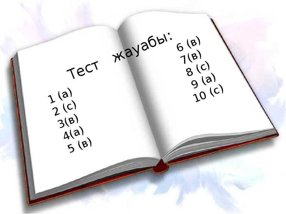 Тест жауабы: 1 (а) 6 (в) 2 (с) 7(в) 3(в) 8 (с) 4(а) 9 (а) 5 (в) 10 (с)