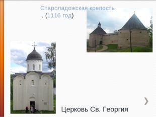 Староладожская крепость . (1116 год) Церковь Св. Георгия
