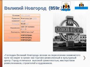Великий Новгород (859г.)    «Гос