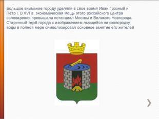 Большое внимание городу уделяли в свое время Иван Грозный и Петр І. В XVI в.
