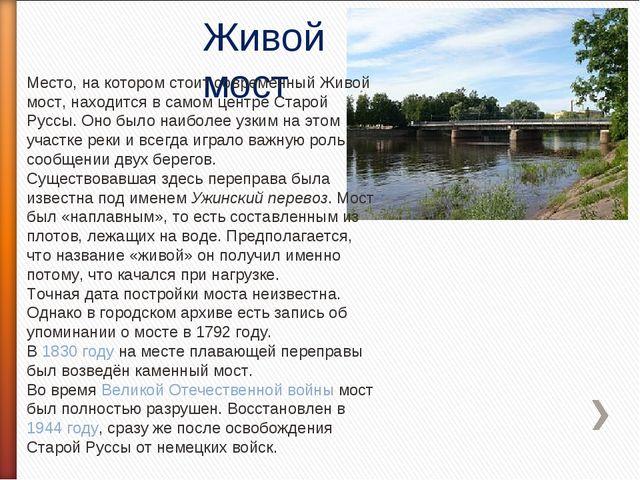 Живой мост Место, на котором стоит современный Живой мост, находится в самом...