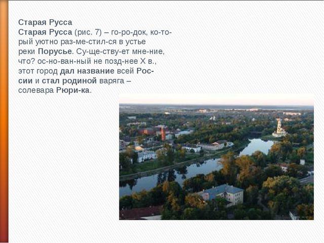Старая Русса Старая Русса(рис. 7) – городок, который уютно разместилс...