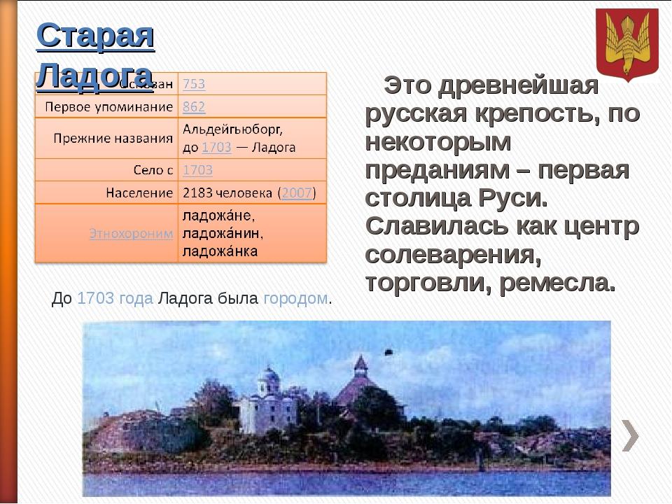 Старая Ладога До 1703 года Ладога была городом. Это древнейшая русская крепос...