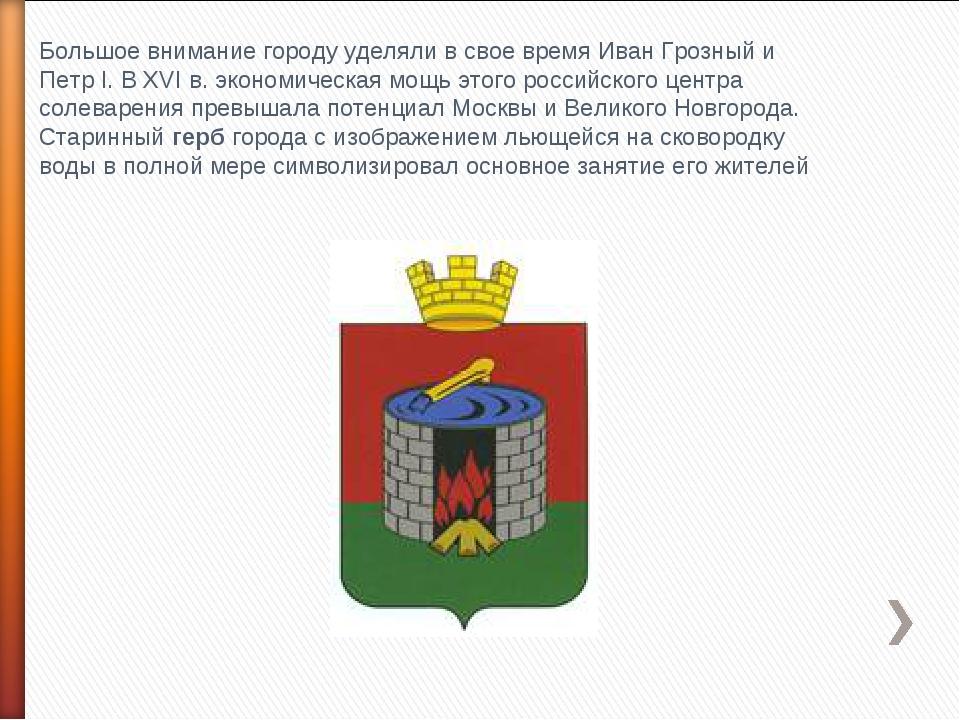 Большое внимание городу уделяли в свое время Иван Грозный и Петр І. В XVI в....