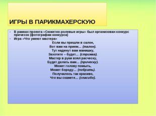 ИГРЫ В ПАРИКМАХЕРСКУЮ В рамках проекта «Сюжетно-ролевые игры» был организован