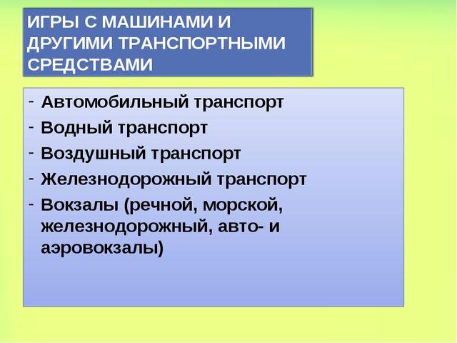 Автомобильный транспорт Водный транспорт Воздушный транспорт Железнодорожный...