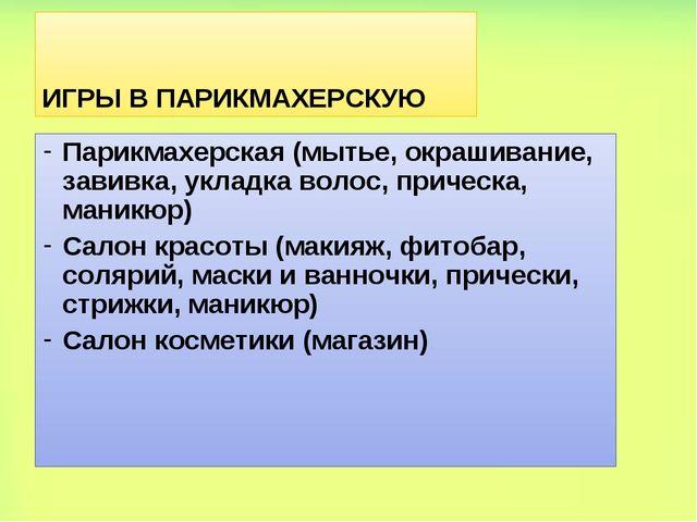 ИГРЫ В ПАРИКМАХЕРСКУЮ Парикмахерская (мытье, окрашивание, завивка, укладка во...