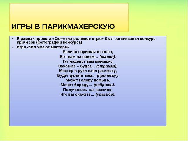 ИГРЫ В ПАРИКМАХЕРСКУЮ В рамках проекта «Сюжетно-ролевые игры» был организован...