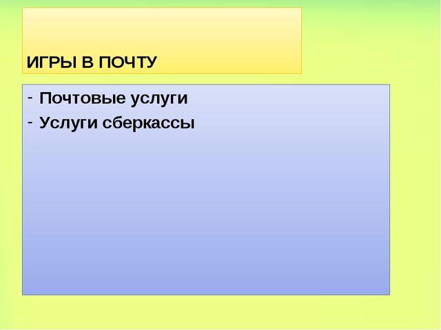 ИГРЫ В ПОЧТУ Почтовые услуги Услуги сберкассы