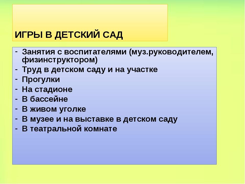 ИГРЫ В ДЕТСКИЙ САД Занятия с воспитателями (муз.руководителем, физинструкторо...