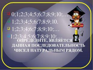 0;1;2;3;4;5;6;7;8;9;10;… 1;2;3;4;5;6;7;8;9;10. 1;2;3;4;6;7;8;9;10;… 1;2;3;4;
