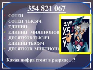 354 821 067 СОТЕН СОТЕН ТЫСЯЧ ЕДИНИЦ ЕДИНИЦ МИЛЛИОНОВ ДЕСЯТКОВ ТЫСЯЧ ЕДИНИЦ Т