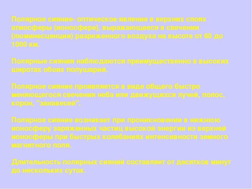 Полярное сияние- оптическое явление в верхних слоях атмосферы (ионосфере), вы...