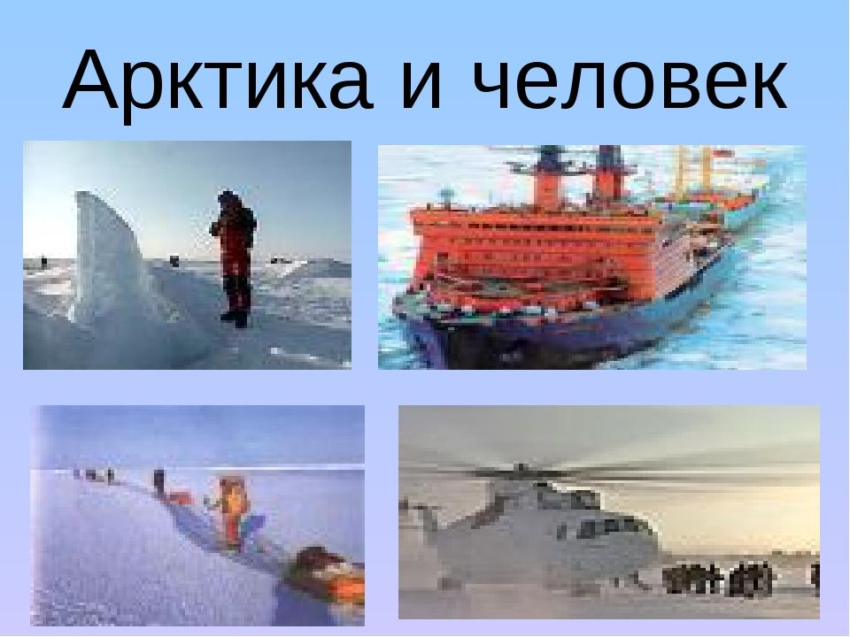 Арктика и человек