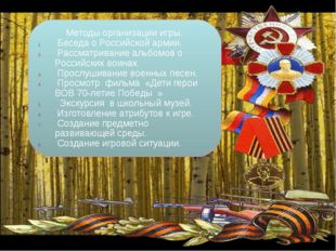 Методы организации игры. Беседа о Российской армии. Рассматривание альбомов о