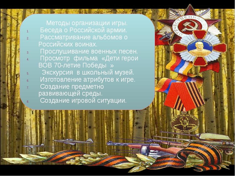 Методы организации игры. Беседа о Российской армии. Рассматривание альбомов о...