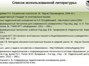 Список использованной литературы: 1.Андреева Л.Н. Социальная психология. М.: