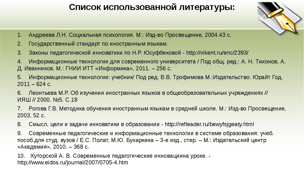 Список использованной литературы: 1.Андреева Л.Н. Социальная психология. М.:...